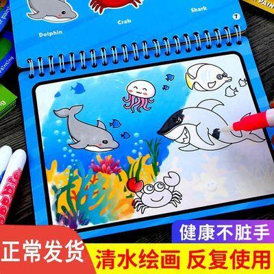 儿童玩具神奇水画本宝宝涂色填色书幼儿园魔法涂水画册反复涂鸦本
