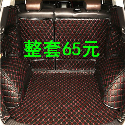 比速T3比速T5宝沃BX5宝沃BX7昌河Q25*Q35汽车专用全包围后备箱垫