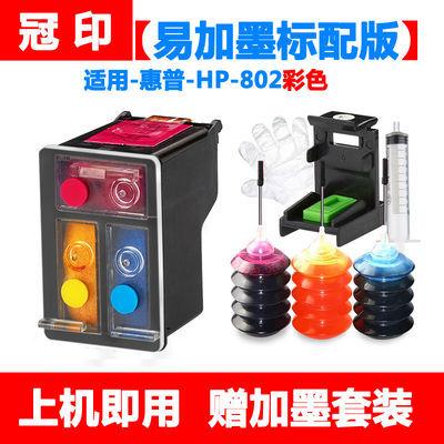 适用惠普802墨盒HP1000 1010 1050 1510 2050加墨打印机墨盒黑色
