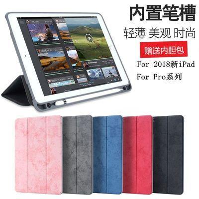 2018/19新款ipad9.7保护套带笔槽air2/3平板pro10.5寸防摔mini5壳