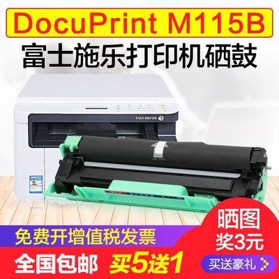 施乐m115b粉盒 富士施乐m115b硒鼓 m115w打印机墨盒晒鼓DocuPrint