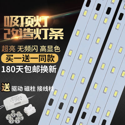 LED光源灯条改造灯板灯盘板长条节能灯芯吸顶灯灯带灯管灯珠贴片