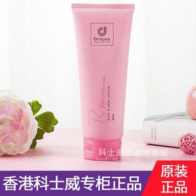 香港科士威浪漫身体乳美白保湿滋润补水女学生护手霜香体乳200ml