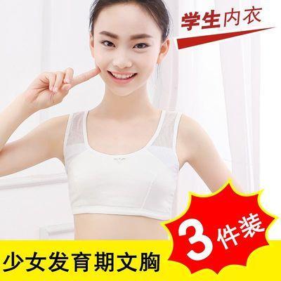 发育期小背心11-12-13-15岁初中小学生女孩纯棉文胸大童少女内衣
