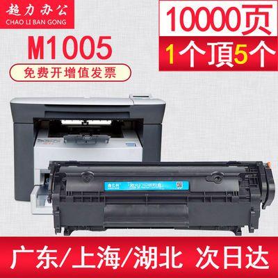 适用惠普M1005硒鼓HP 1020打印机墨盒1010 1018 1022晒鼓Q2612A