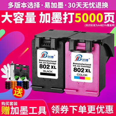 兰博兼容惠普802墨盒黑色彩色 HP1050 1000 1510 1010 2050打印机