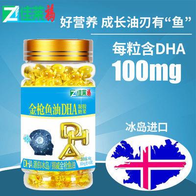 买3送1 宝宝婴幼青少年鱼油DHA儿童鱼肝油进口可搭补脑记忆视力品