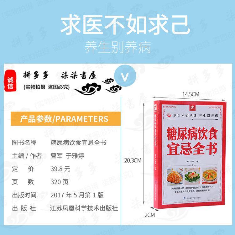 便宜的糖尿病饮食宜忌全书 糖尿病人食疗养生食谱书籍 药膳书