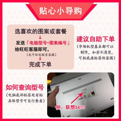 【精美图库三】定制贴膜笔记本电脑外壳保护贴纸 免裁剪 不留残胶