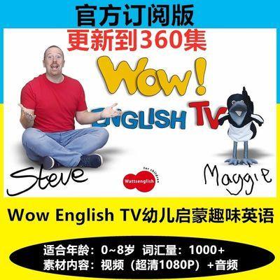 Wow English TV史蒂夫趣味英语幼儿启蒙视频儿童早教动画语言教育