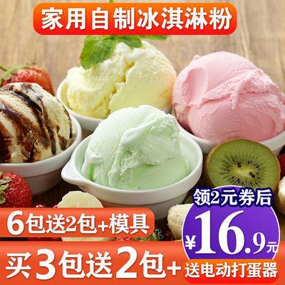 软冰淇淋粉手工自制雪糕粉家用DIY模具原料100g袋装冰淇淋机