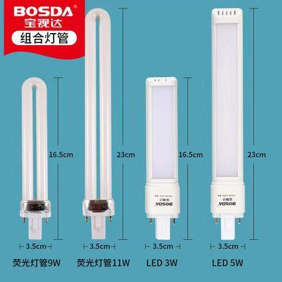 宝视达LED原装一体化节能灯管台灯护眼两针双针插式灯管3W/5W11W