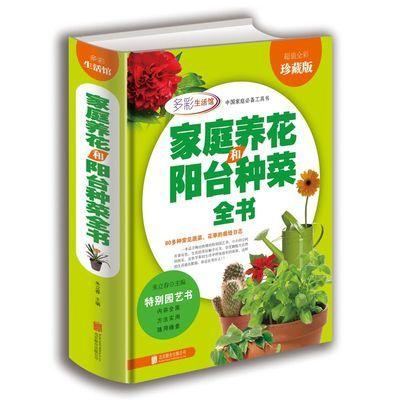 正版包邮 学会家庭养花和阳台种菜全书超值全彩珍藏版 养花书籍种