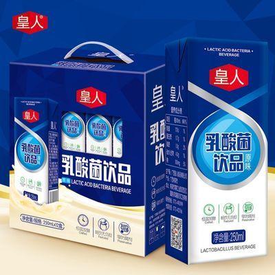 【新日期】皇人乳酸菌饮品250ml/盒原味益生菌礼盒酸奶风味饮料