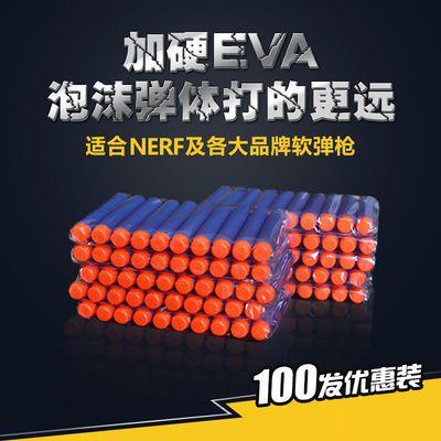 玩具枪儿童软弹软弹枪子弹专用软弹通用NERF枪精英系列软弹100发