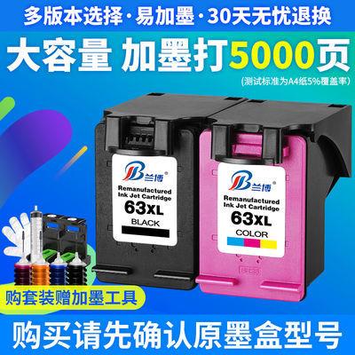 兰博兼容惠普63XL墨盒hp2130 3630 3830 4520 4650打印机墨盒黑彩