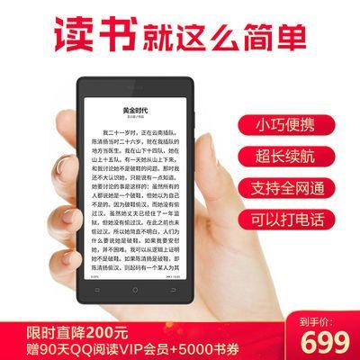 腾讯阅文口袋阅墨水屏电子书  qq阅读电纸书阅读器 5.2英寸AI语音