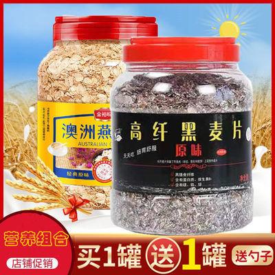 买1送1【黑麦+燕麦组合】澳洲燕麦片即食免煮高纤黑麦营养无添加