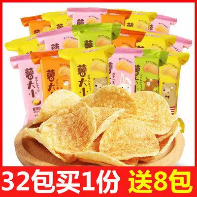 买1份送8包】阿婆家的薯片32包/6包薯片礼盒小零食大礼包便宜批发