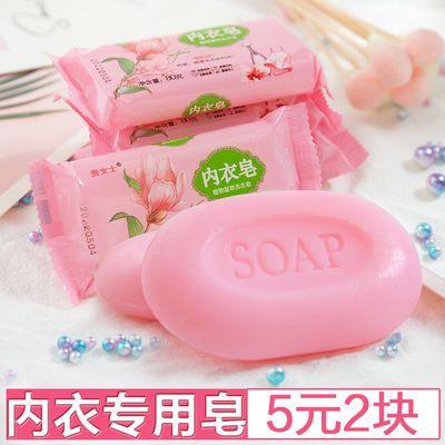 洗衣皂抑菌内衣皂女士洗内衣内裤专用肥皂批发不伤手香皂男士儿童