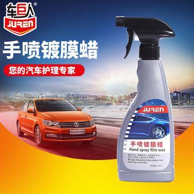 车巨人手喷镀膜蜡500毫升 液体蜡汽车漆面上光镀膜去污蜡汽车养护