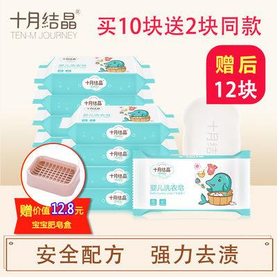 十月结晶婴儿洗衣皂宝宝专用新生香皂儿童尿布bb皂专用肥皂150克