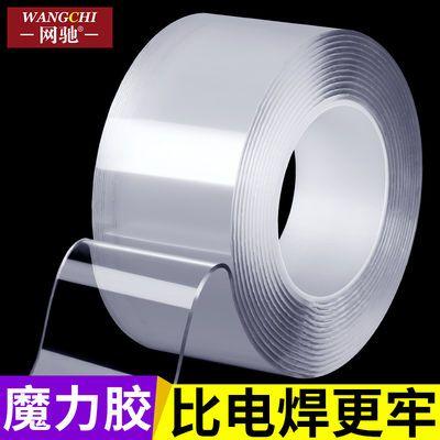 网驰 纳米双面胶强力高粘度无痕透明胶亚克力耐高温高粘可水洗