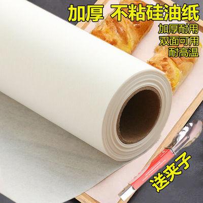 加厚烧烤油纸烤肉吸油纸烤箱烘焙面包蛋糕纸硅油纸烘焙家用烤盘纸