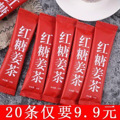 【疯狂促销】红糖姜茶暖宫调理月经大姨妈驱寒祛湿暖胃女生姜母茶