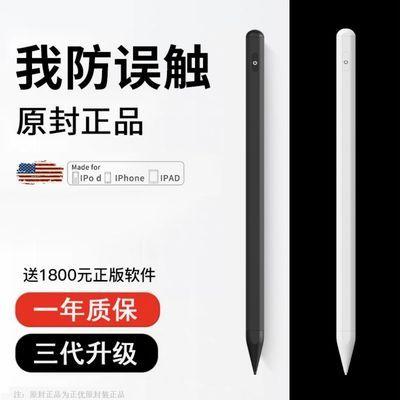 苹果iPad air3防误触电容笔2019mini5绘画Apple pencil手写笔2018