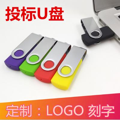 小容量投标招标U盘定制LOGO刻字旋转1G优盘2GU盘广告礼品金属U盘