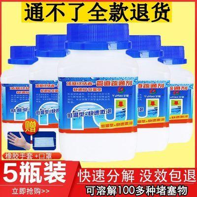 【河南省大卖】管道疏通剂厕所除臭剂马桶清洁剂厨房堵塞强力通下