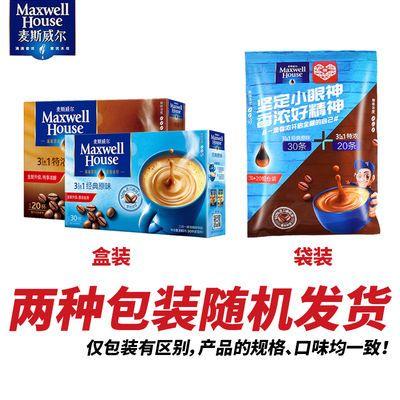 麦斯威尔速溶三合一咖啡经典原味30条+特浓20条提神即溶咖啡正品