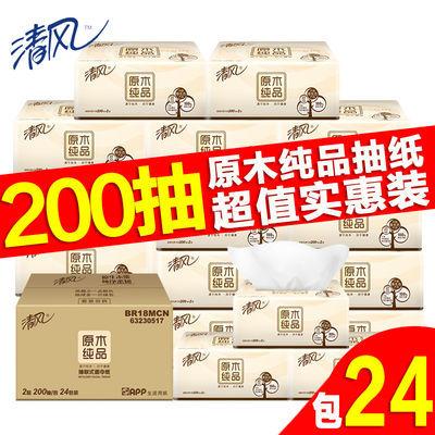 清风抽纸200抽2层原木纯品餐巾纸整箱批发家庭实惠装婴儿卫生纸抽