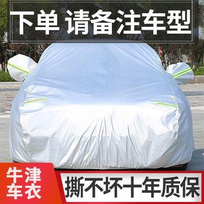 牛津车衣车罩通用防晒款防雨隔热加厚通用别克车衣罩大众