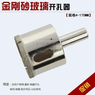 金刚石玻璃钻头 玻璃开孔器 瓷砖打孔钻头32-50-63-75-110-120MM