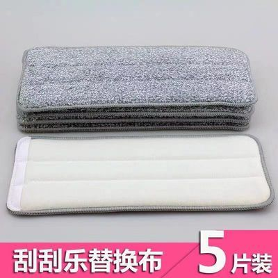 刮刮乐拖把原装替换布平板拖把配件粘扣布免手洗拖布加厚拖把布