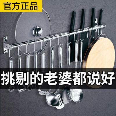 不锈钢厨房挂钩排钩置物架免打孔墙上挂杆挂钩架收纳架锅盖壁挂式