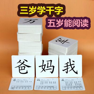 学龄前儿童无图识字卡片 0-3-6岁婴幼儿园早教启蒙拼音认汉字生字