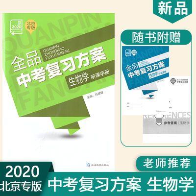 2020版全品中考复习方案生物学北京专版仅限北京地区使用