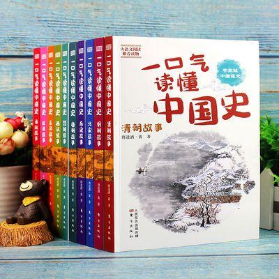 一口气读懂中国史青少版全套10册春秋战国两汉唐宋明清历史类书籍