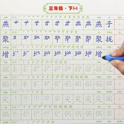 人教版小学生3三年级字帖下册语文生字同步楷书魔幻凹槽练字板本