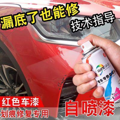 汽车补漆笔漆面红色自喷漆车用划痕修复神器手摇喷漆划痕掉漆修补