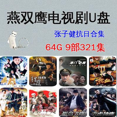 抗日谍战电视剧U盘32G旋转优盘燕双鹰系列USB张子健16g合集MP4