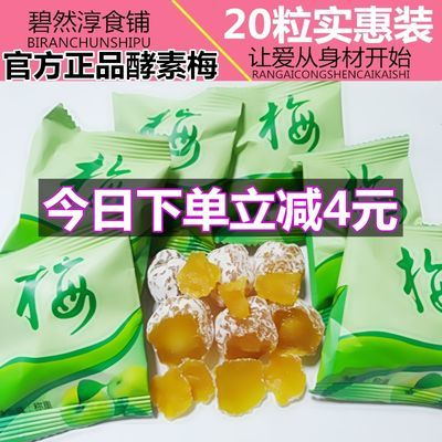 官方正品20粒增强版酵素梅梅子青梅蜜饯梅子乌梅净颜随便果拉拉果