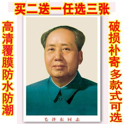 毛主席72年标准画像大厅头像墙画客厅装饰画毛泽东中堂挂画纸画