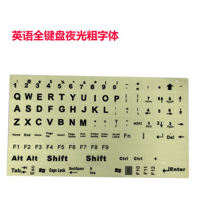 【1件包邮】英语全键盘电脑键盘贴 五笔全键盘 夜光