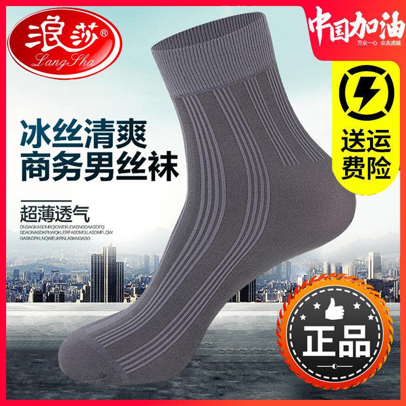 【5/10双】浪莎男士丝袜冰丝中筒夏季薄款短袜防臭韩版潮流男袜子