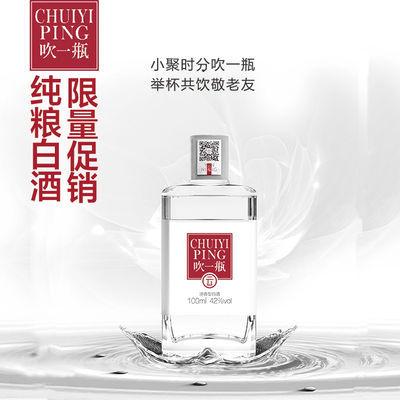 【小酒】白酒42度纯粮白酒,100ml地道浓香川酒