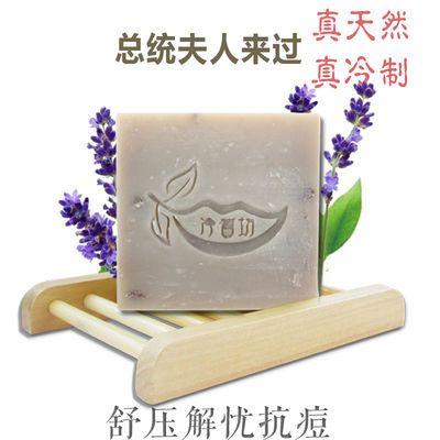 除螨皂螨虫去黑头精油皂手工香皂洗面奶男女儿童中小学生洗脸肥皂